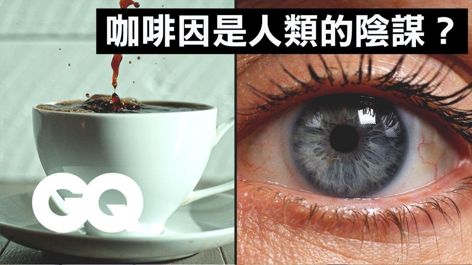 破解咖啡因成癮原因!超低熱量的咖啡為什麼讓你精神飽滿? How Caffeine Addiction Changed History|科普長知識|GQ Taiwan