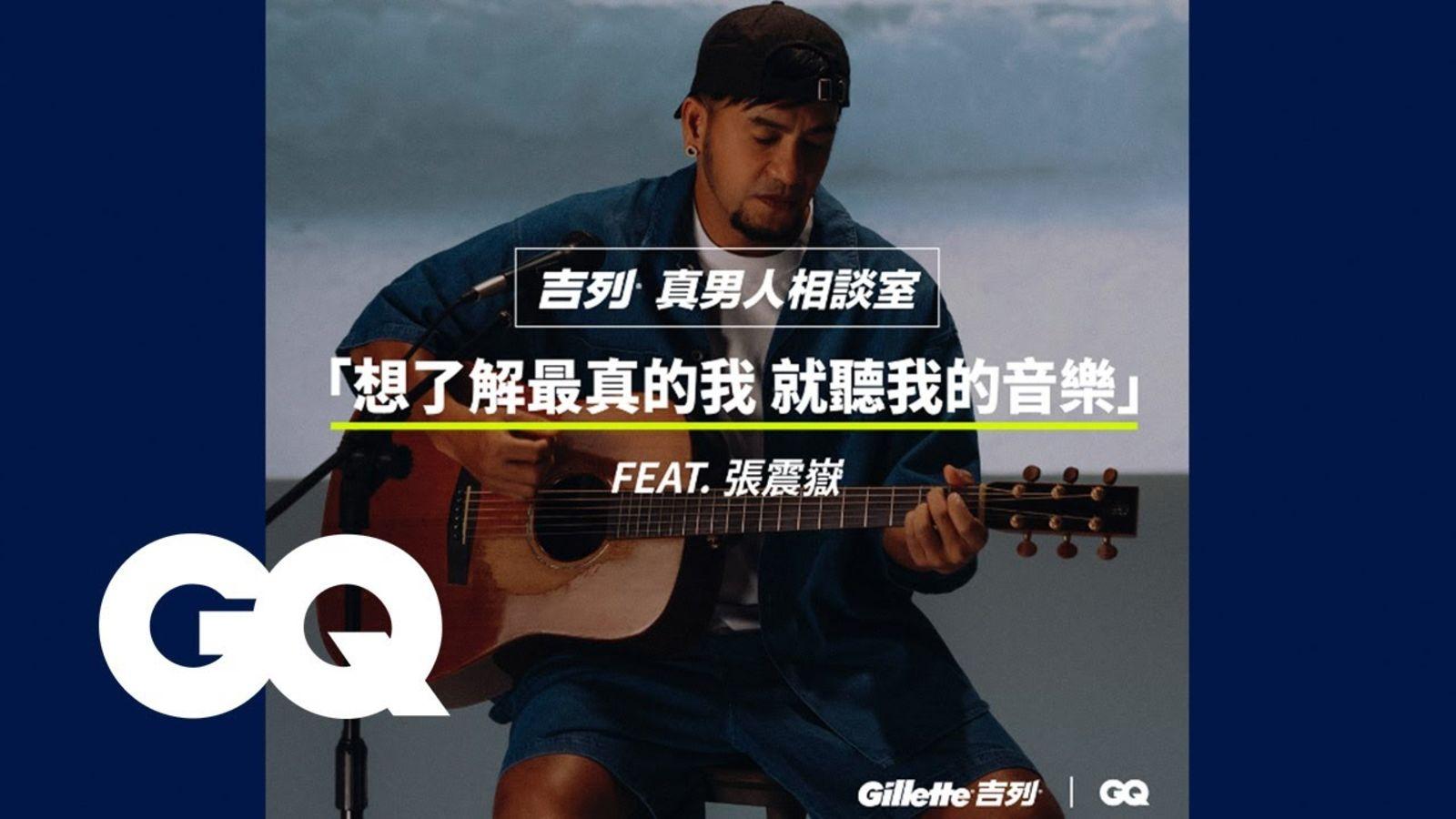 【吉列真男人相談室 feat.張震嶽】『想了解最真的我 就聽我的音樂』