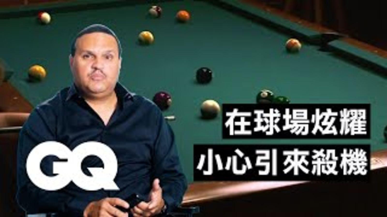 撞球客製球杆要價200萬台幣?專業撞球手解析電影片段 Pro Pool Player Breaks Down Pool Scenes from movie|經典電影大解密|GQ Taiwan