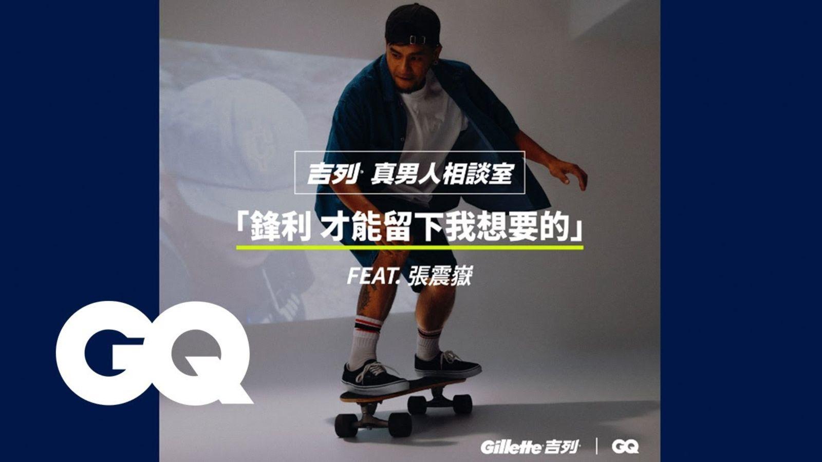 【吉列真男人相談室 feat.張震嶽】『鋒利 才能留下我想要的』