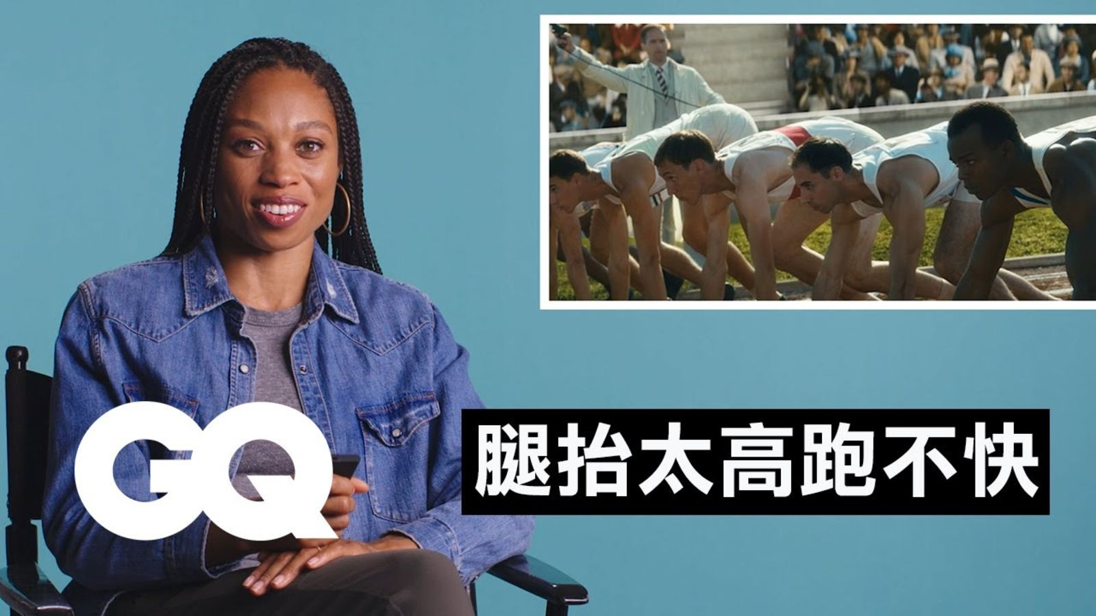 11面奧運獎牌刷新紀錄!短跑好手Allyson檢視阿湯哥跑步:「這個姿勢無法跑太遠」Allyson Felix Breaks Down Running Scenes|經典電影大解密|GQ Taiwan
