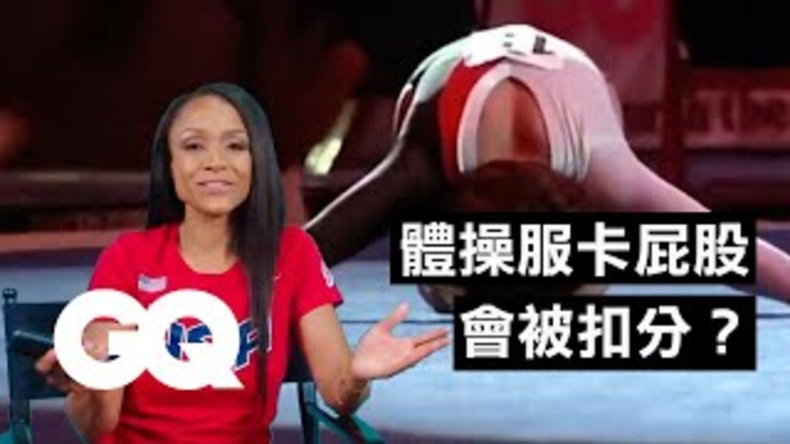 體操選手摔下來其實不會痛?前奧運體操選手分析電影畫面Olympian Dominique Dawes Breaks Down Gymnastics Scenes|經典電影大解密|GQ Taiwan