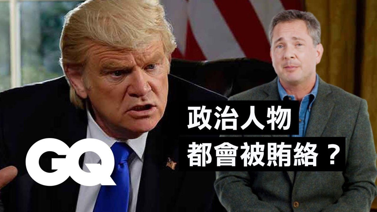總統都是反社會主義者?學者解析尼克森、川普、雷根等美國歷任總統電影片段 Historian Reviews Presidents in Films & TV|經典電影大解密|GQ Taiwan