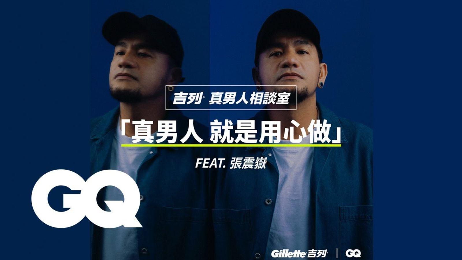 【吉列真男人相談室 feat.張震嶽】『真男人 就是用心做!』