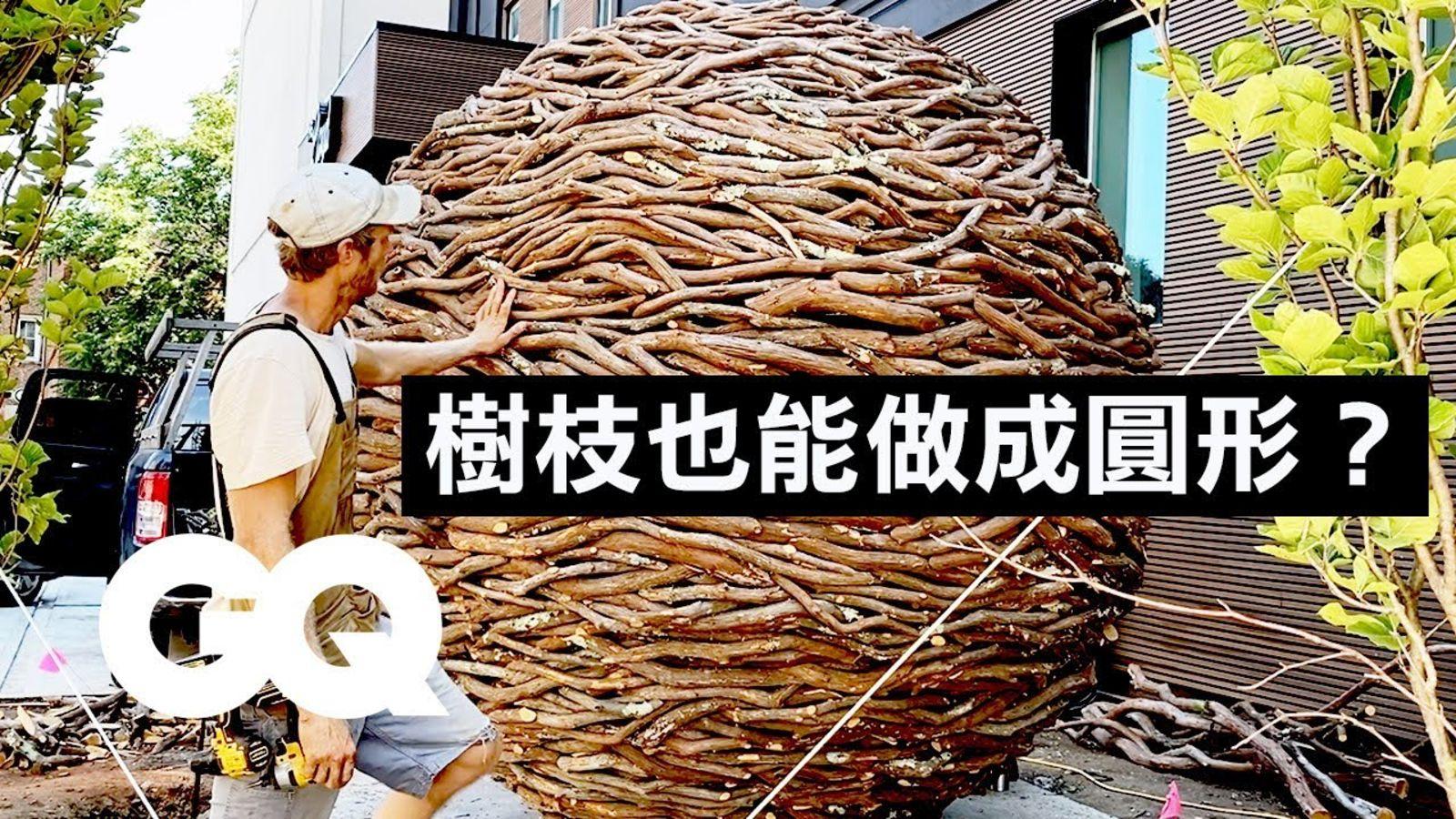這個男人如何用樹枝編織成各種鬼斧神工的藝術品? How This Craftsman Weaves Huge Wooden Sculptures|科普長知識|GQ Taiwan