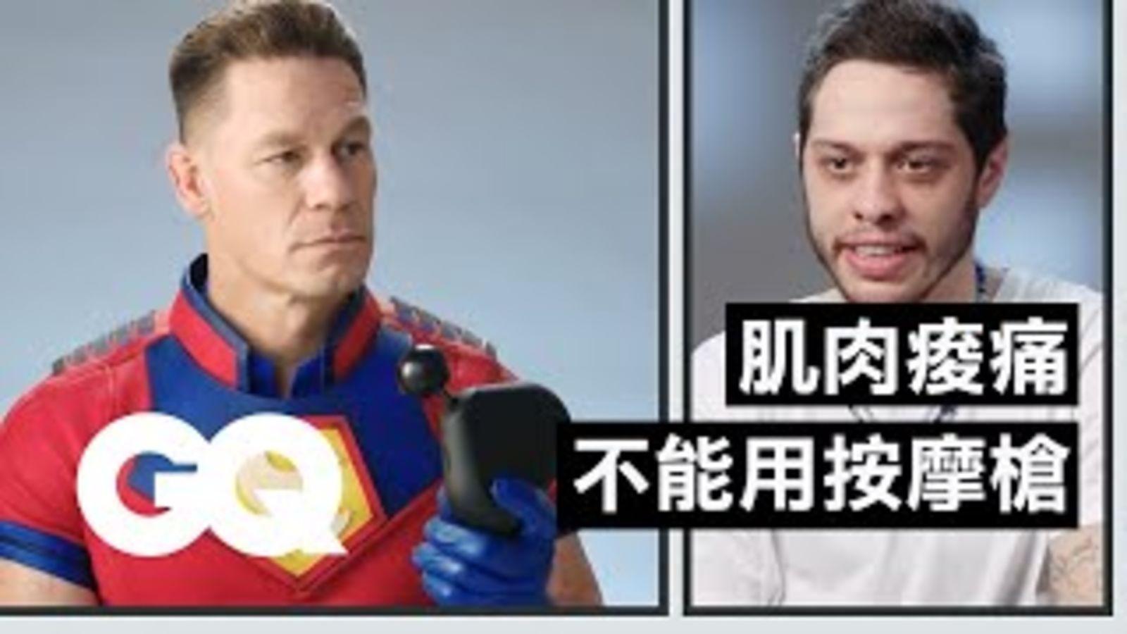 《自殺突擊隊:集結》約翰希南與皮特戴維森 測試五種健身器材值得買嗎?John Cena & Pete Davidson Test Workout Gadgets|名人專業問答|GQ