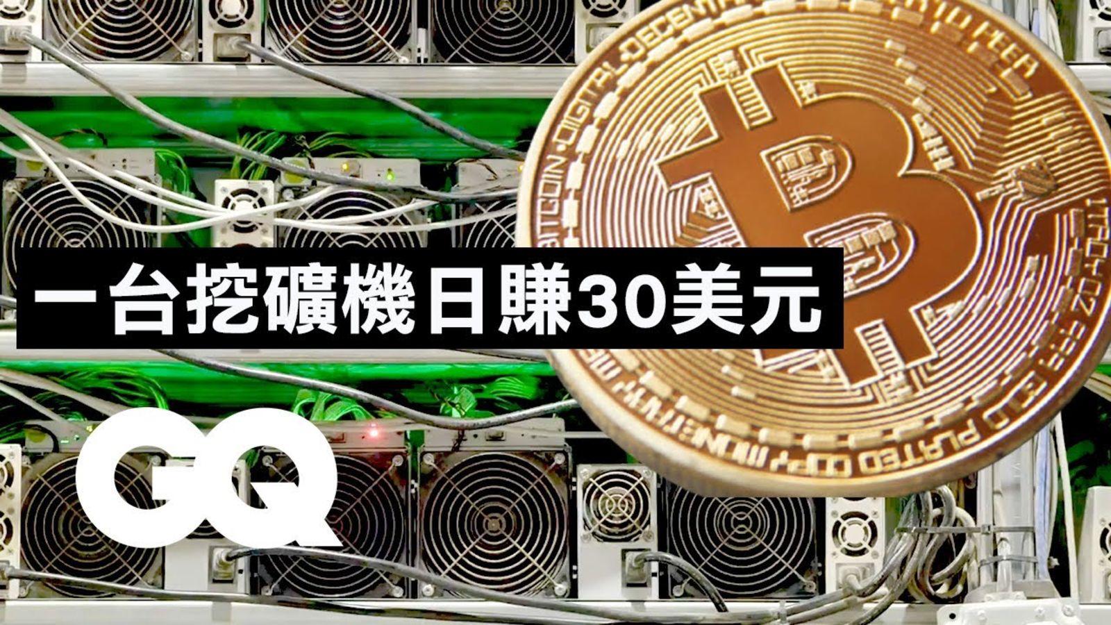 比特幣世界最大挖礦廠一天進帳多少?直擊最大挖礦廠背後超驚人成本 Inside the Largest Bitcoin Mine in The U S |科普長知識|GQ Taiwan