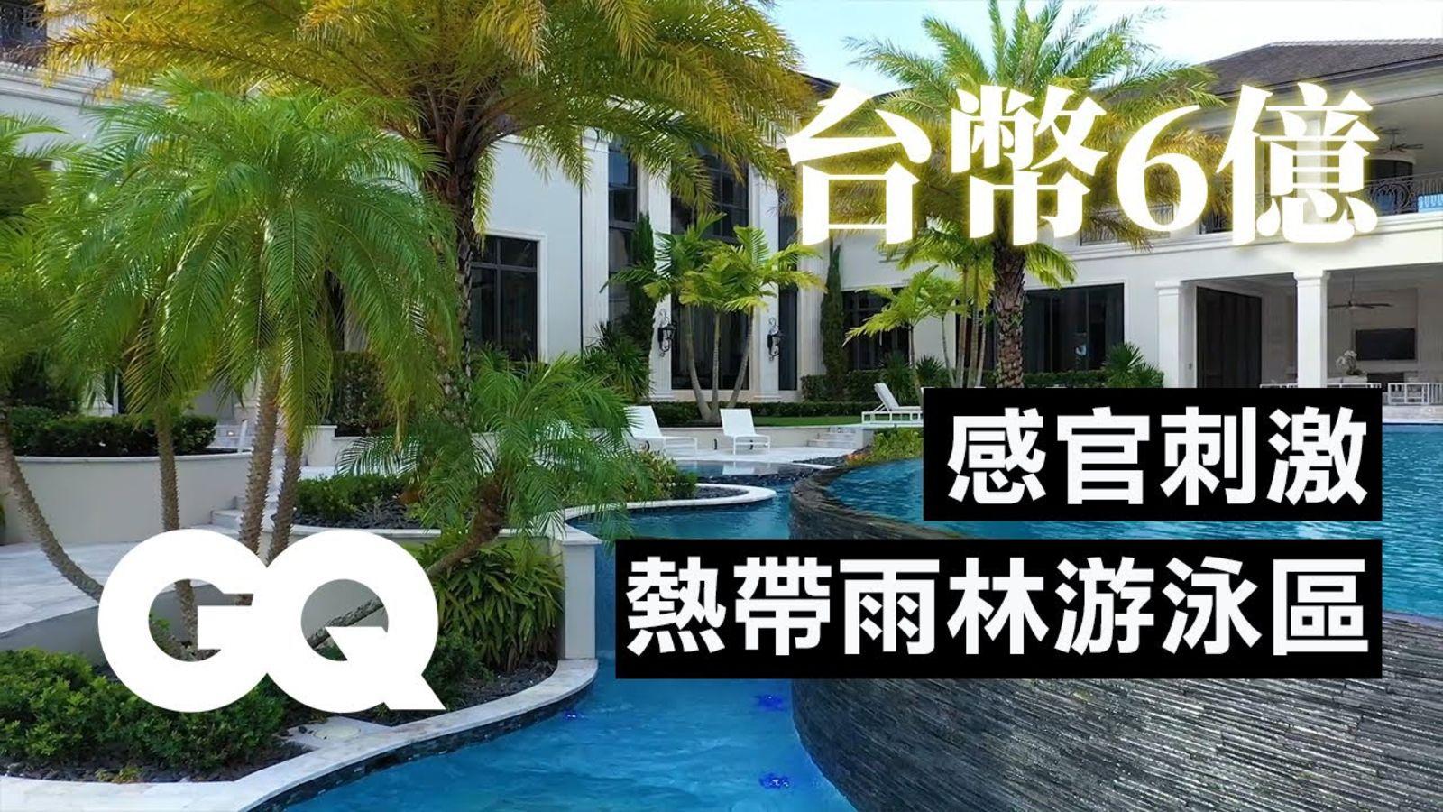 6億能買到私人小島度假村?佛州渡假海灘勝地 後院即是海 Inside A $23 Million Mega Mansion Surrounded By A Lake|超狂豪華住宅|GQ Taiwan