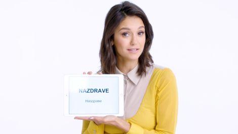 Nina Dobrev Teaches You Bulgarian Slang